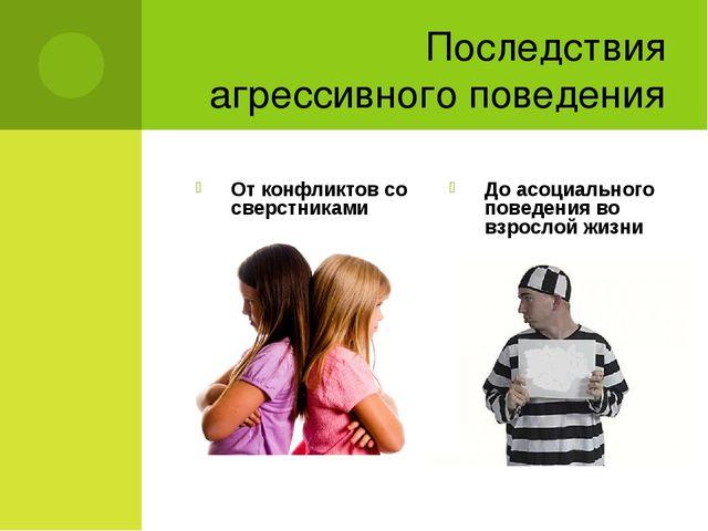 Последствия агрессивного поведения От конфликтов со сверстниками До асоциальн...
