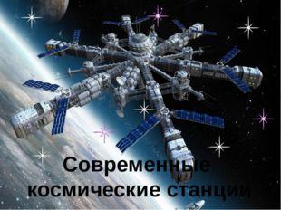 Современные космические станции