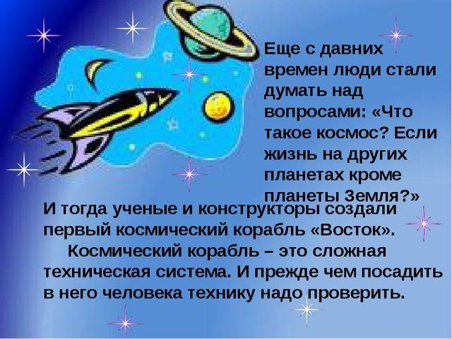 И тогда ученые и конструкторы создали первый космический корабль «Восток». Ко...