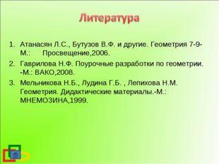 Атанасян Л.С., Бутузов В.Ф. и другие. Геометрия 7-9-М.: Просвещение,2006. Гав
