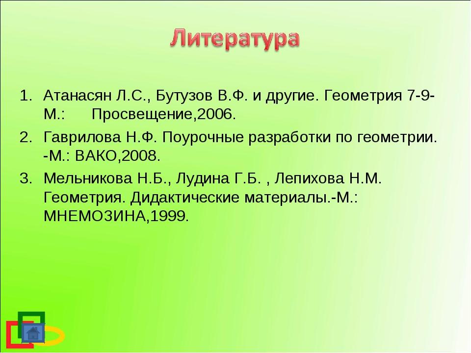 Атанасян Л.С., Бутузов В.Ф. и другие. Геометрия 7-9-М.: Просвещение,2006. Гав...