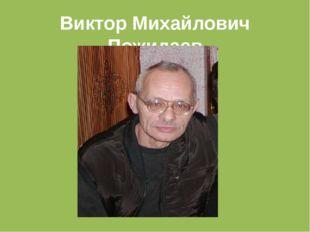 Виктор Михайлович Пожидаев