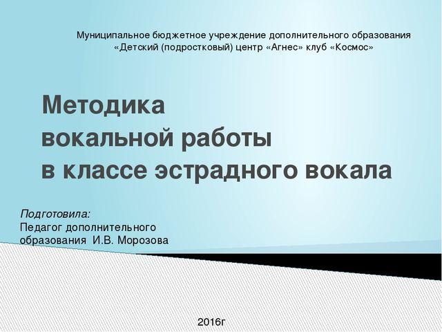 Методика вокальной работы в классе эстрадного вокала Муниципальное бюджетное...