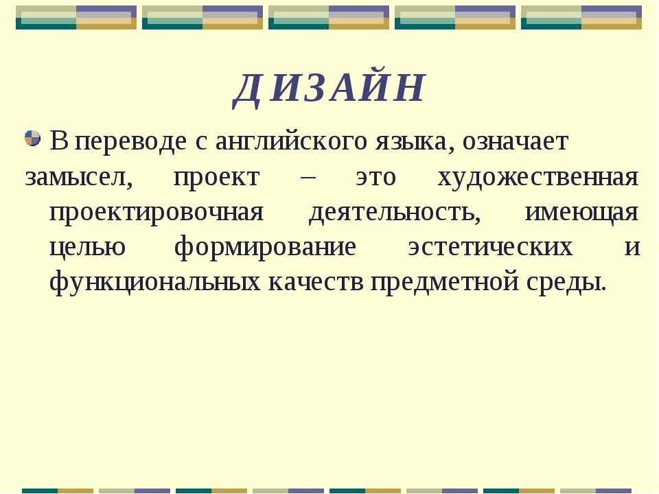 Дизайн перевести