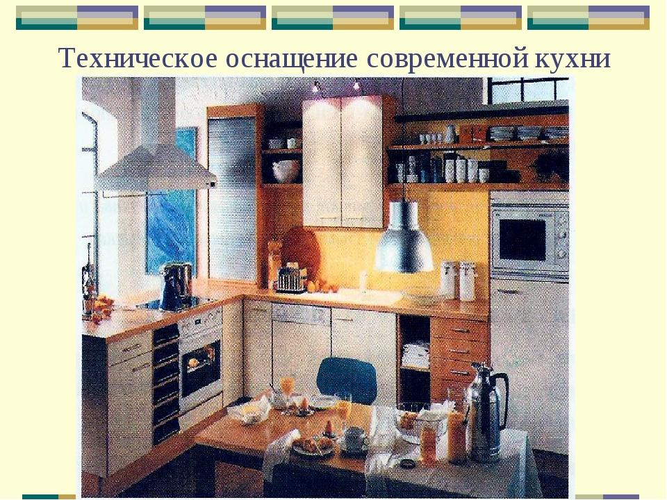 Техническое оснащение современной кухни