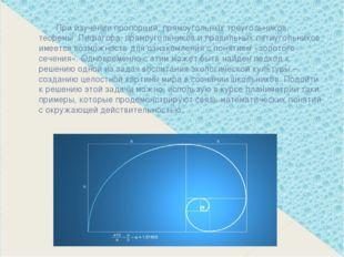 При изучении пропорций, прямоугольных треугольников, теоремы Пифагора, пря
