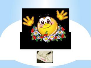 Использованные ресурсы: http://www.ilovewavs.com http://images.yandex.ru