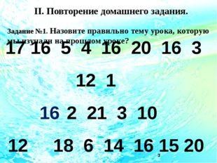II. Повторение домашнего задания. Задание №1. Назовите правильно тему урока,