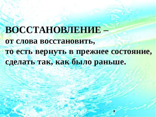 ВОССТАНОВЛЕНИЕ – от слова восстановить, то есть вернуть в прежнее состояние,...