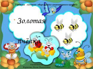 Руководитель Корнеева Нелля Николаевна Золотая пчёлка Торезская гимназии обще