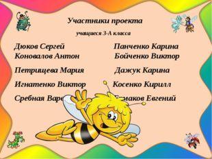 Участники проекта учащиеся 3-А класса Дюков Сергей Панченко Карина Коновалов