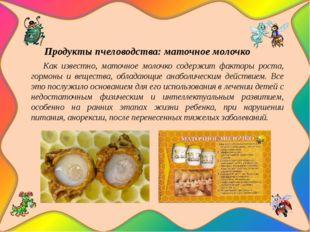 Продукты пчеловодства: маточное молочко Как известно, маточное молочко содер