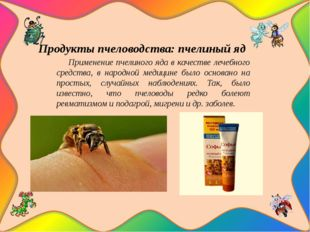 Продукты пчеловодства: пчелиный яд Применение пчелиного яда в качестве лечеб