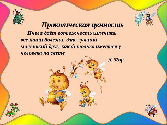 Пчела даёт возможность излечить все наши болезни. Это лучший маленький друг,...
