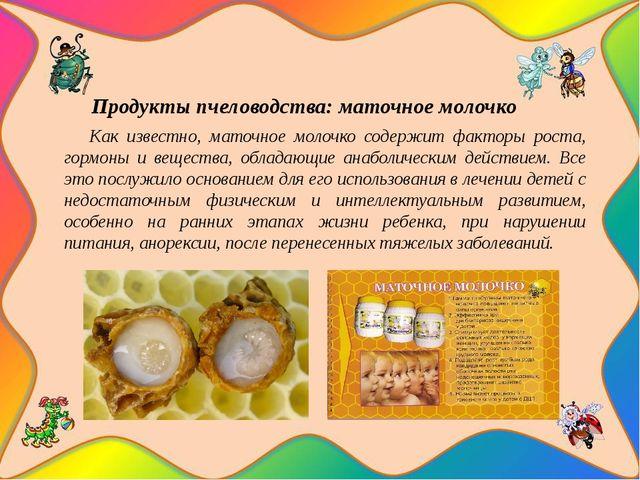 Продукты пчеловодства: маточное молочко Как известно, маточное молочко содер...