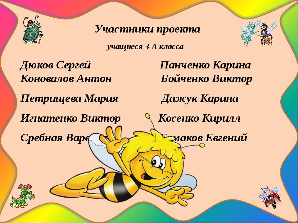 Участники проекта учащиеся 3-А класса Дюков Сергей Панченко Карина Коновалов...