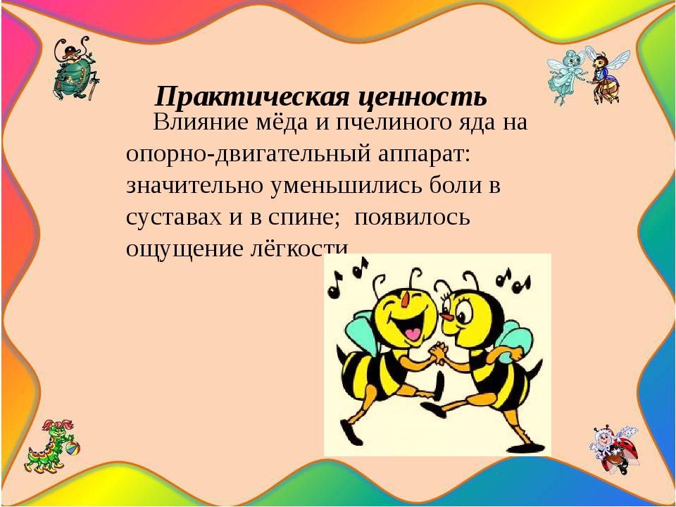 Практическая ценность Влияние мёда и пчелиного яда на опорно-двигательный ап...