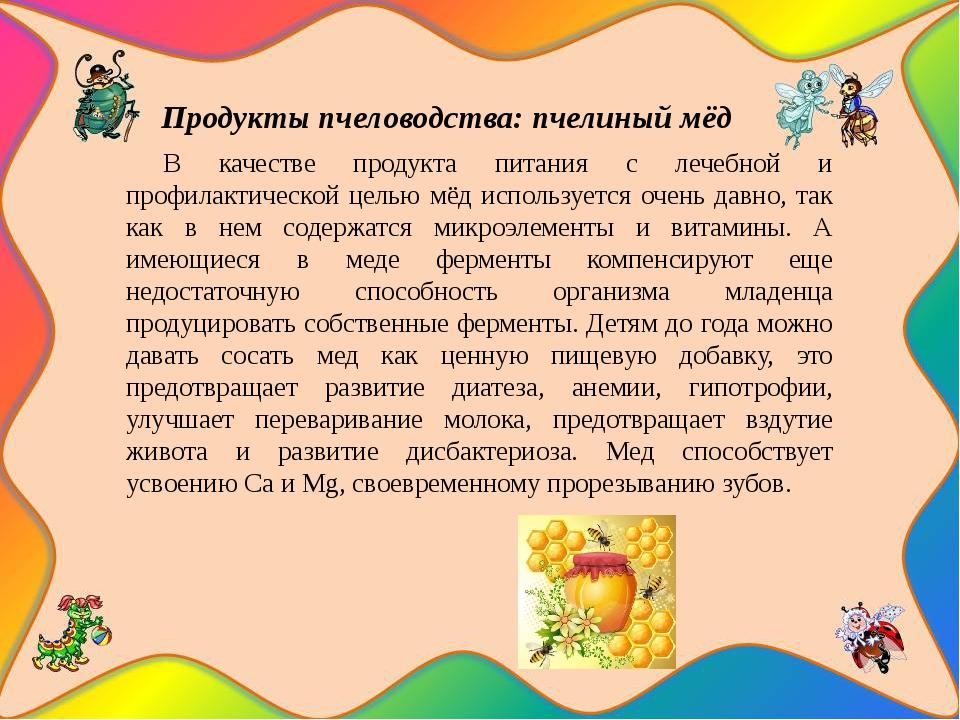 Продукты пчеловодства: пчелиный мёд В качестве продукта питания с лечебной и...