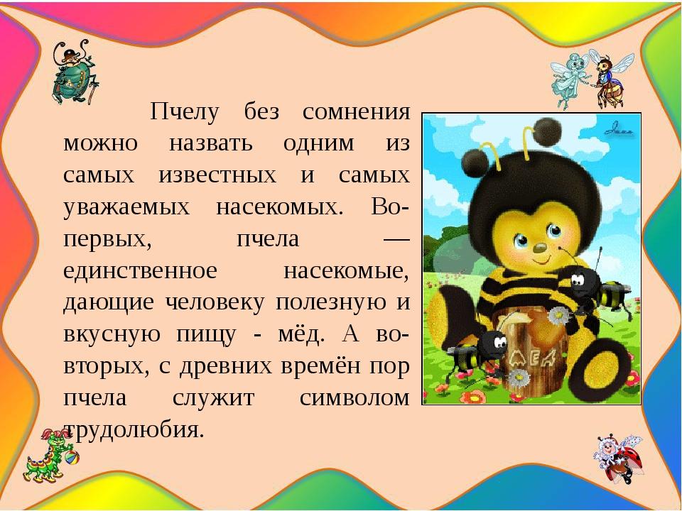 Пчелу без сомнения можно назвать одним из самых известных и самых уважаемых...