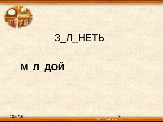 З_Л_НЕТЬ М_Л_ДОЙ