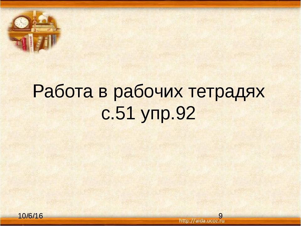 Работа в рабочих тетрадях с.51 упр.92