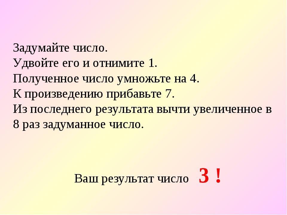 Задумайте число. Удвойте его и отнимите 1. Полученное число умножьте на 4. К...