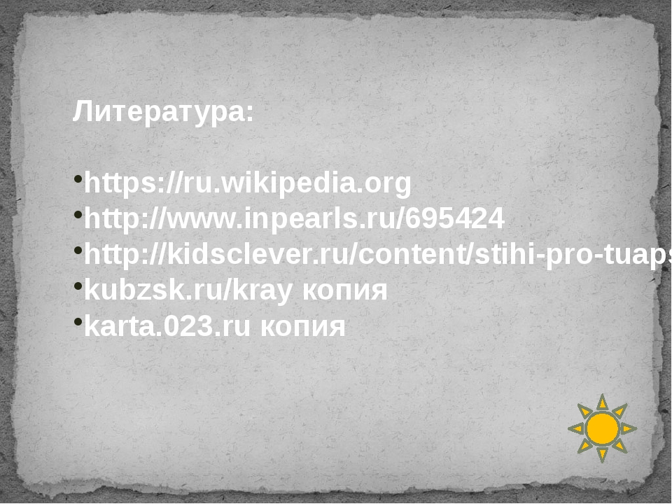 Литература: https://ru.wikipedia.org http://www.inpearls.ru/695424 http://kid...