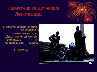 Памятник защитникам Ленинграда Я никогда героем не была, не жаждала ни славы,