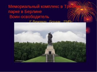 Мемориальный комплекс в Трептов-парке в Берлине Воин-освободитель Е.Вучетич Б