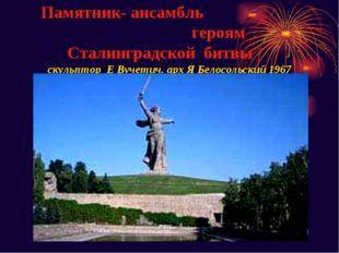 Памятник- ансамбль героям Сталинградской битвы скульптор Е Вучетич. арх Я Бе