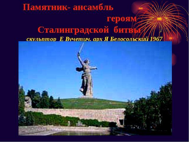 Памятник- ансамбль героям Сталинградской битвы скульптор Е Вучетич. арх Я Бе...