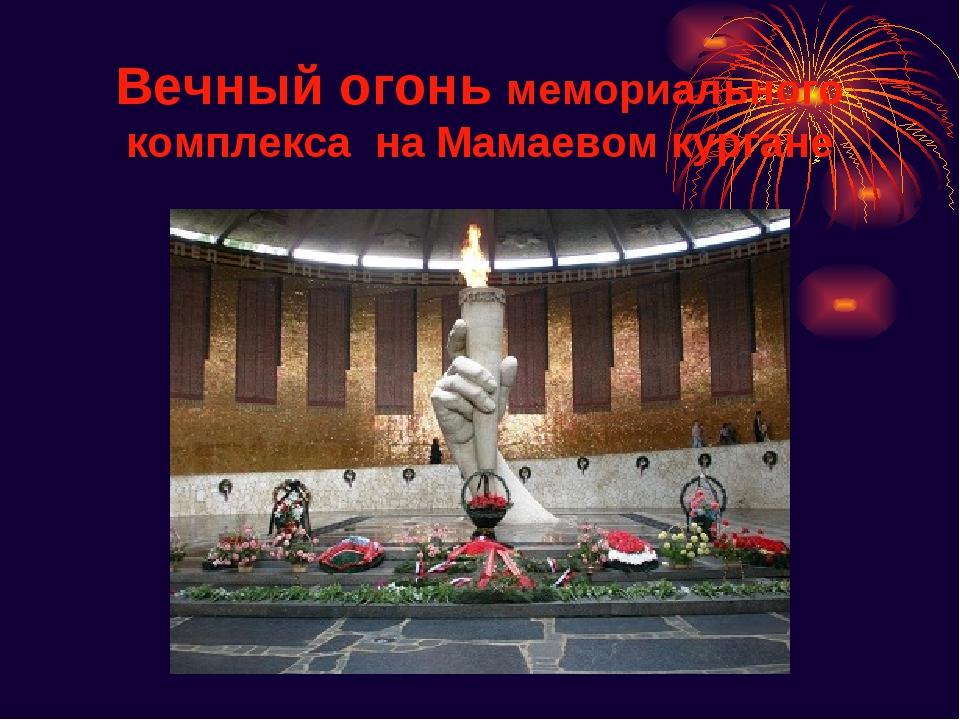 Вечный огонь мемориального комплекса на Мамаевом кургане