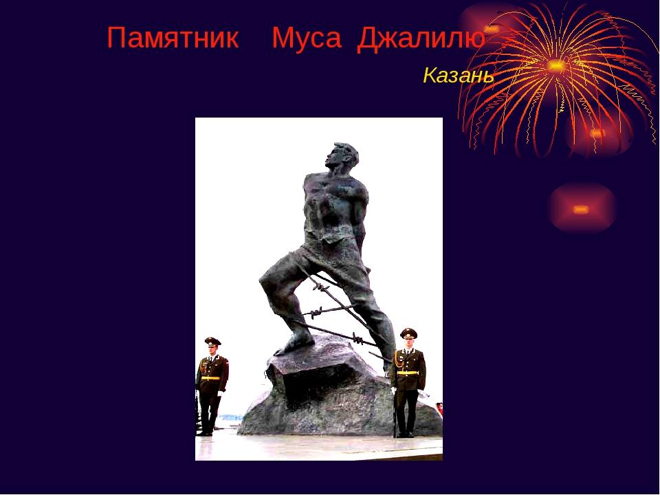 Памятник Муса Джалилю Казань