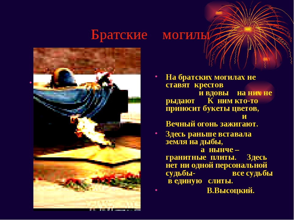 стих на братских могилах высоцкий Comfort представлено