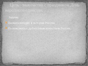 Задачи: Вызвать интерес к истории России. Познакомить с доблестным воинством