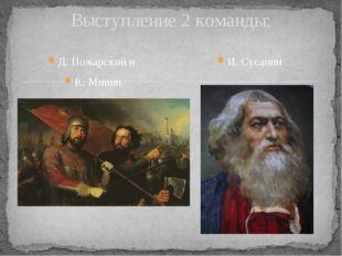 Выступление 2 команды: Д. Пожарский и К. Минин И. Сусанин