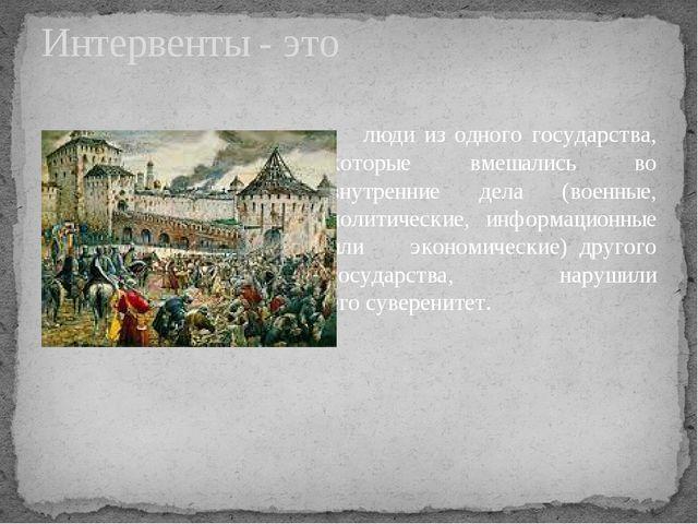 люди из одного государства, которые вмешались во внутренние дела (военные, п...