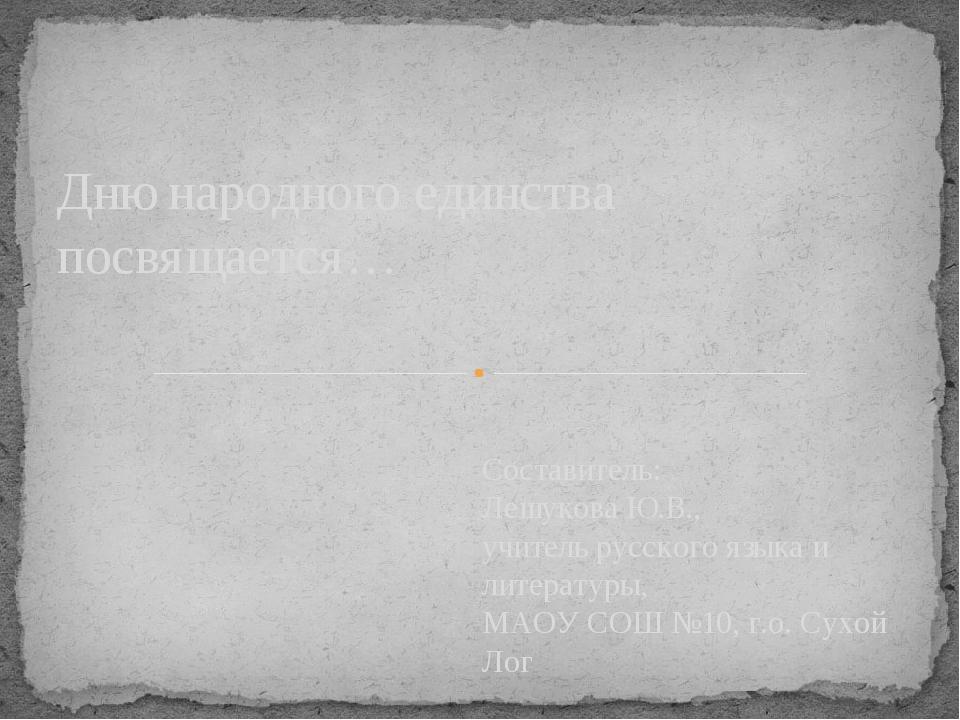 Составитель: Лешукова Ю.В., учитель русского языка и литературы, МАОУ СОШ №10...