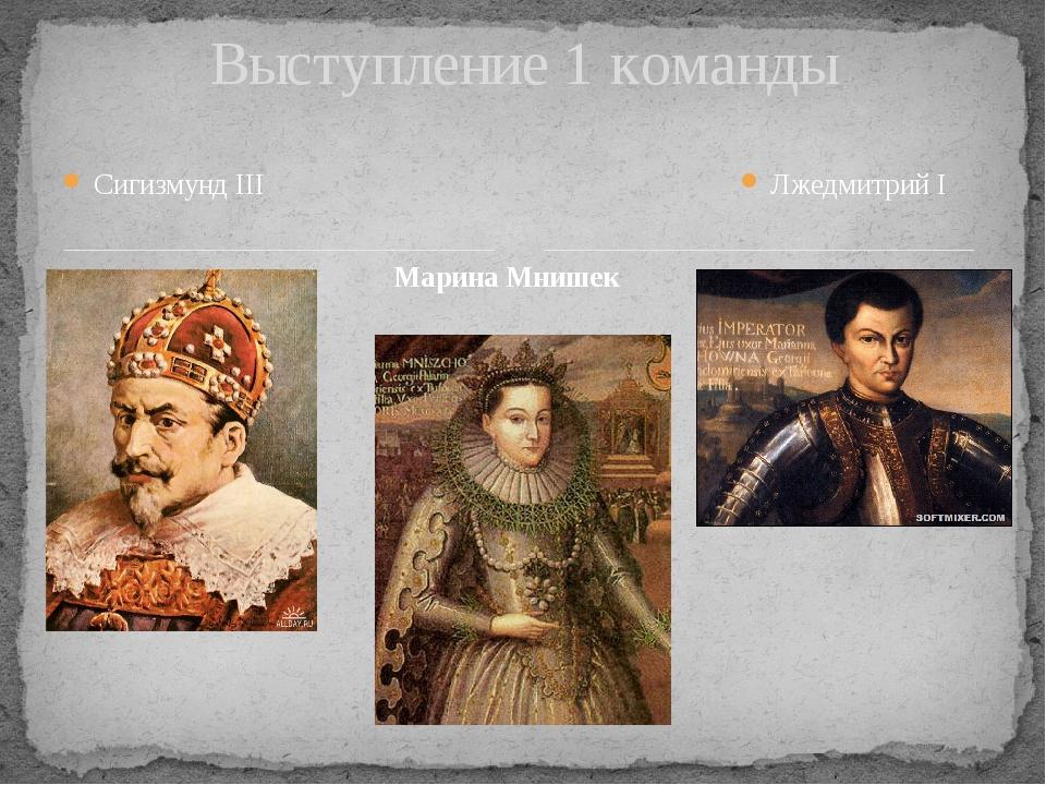 Сигизмунд III Марина Мнишек Выступление 1 команды Лжедмитрий I