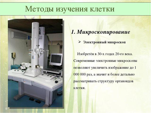 1. Микроскопирование Электронный микроскоп Изобретён в 30-х годах 20-го века....