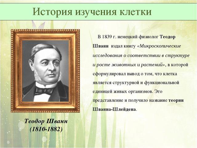 Теодор Шванн (1810-1882) В 1839 г. немецкий физиолог Теодор Шванн издал книгу...