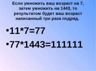 Если умножить ваш возраст на 7, затем умножить на 1443, то результатом будет