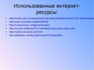 Использованные интернет- ресурсы: http://chudo-udo.com/prezentatsii-dlya-dete