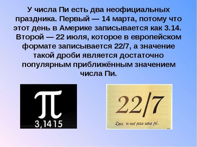 У числа Пи есть два неофициальных праздника. Первый — 14 марта, потому что э...
