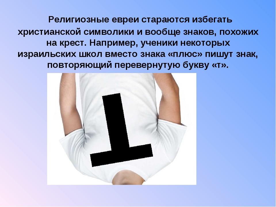 Религиозные евреи стараются избегать христианской символики и вообще знаков,...