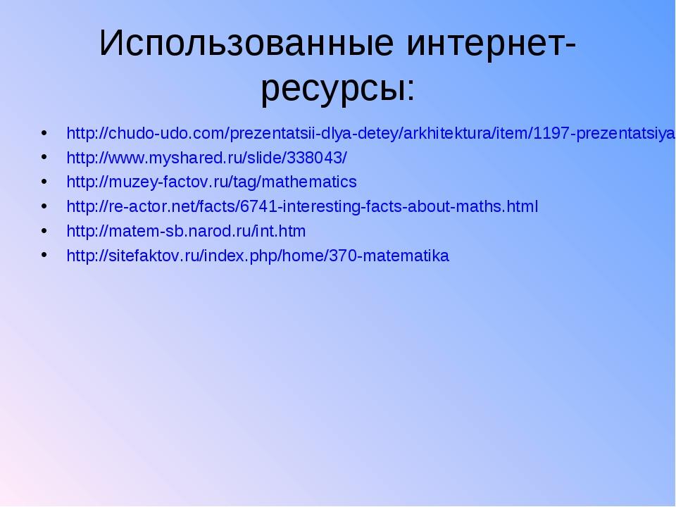 Использованные интернет- ресурсы: http://chudo-udo.com/prezentatsii-dlya-dete...