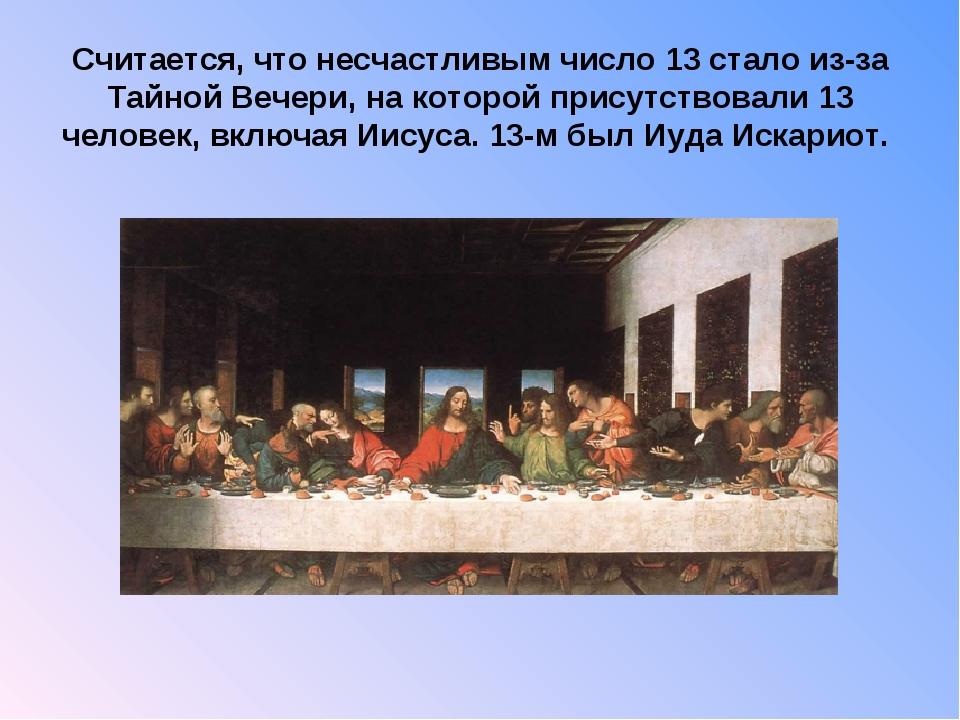 Считается, что несчастливым число 13 стало из-за Тайной Вечери, на которой п...