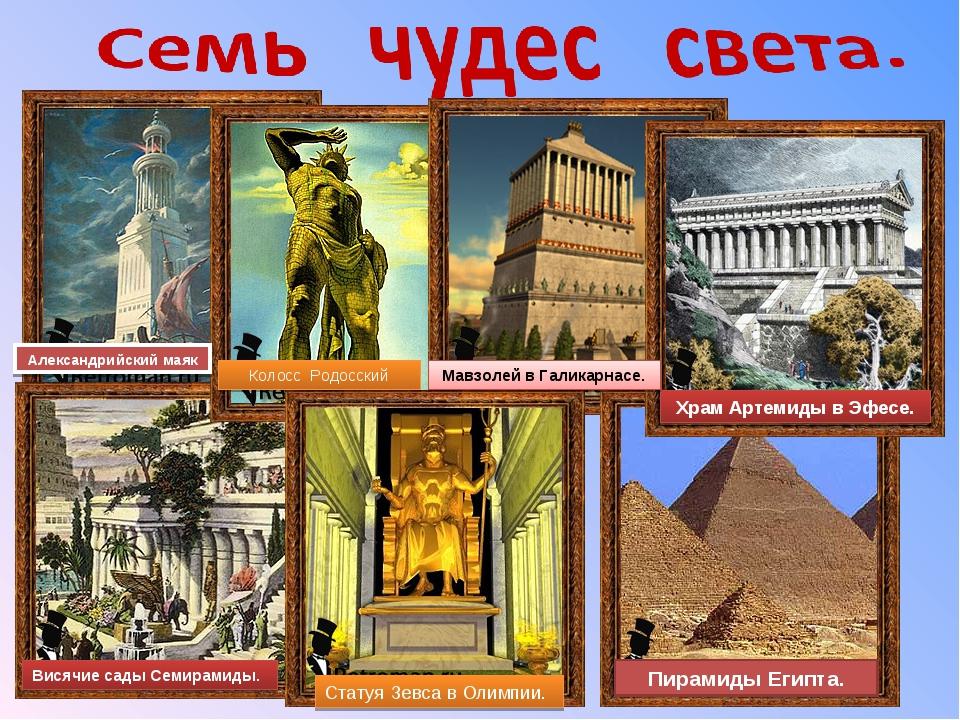 Статуя Зевса в Олимпии. Висячие сады Семирамиды. Пирамиды Египта. Храм Артеми...