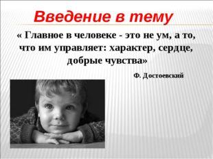 « Главное в человеке - это не ум, а то, что им управляет: характер, сердце, д