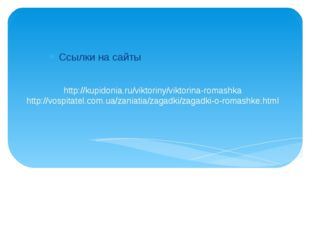 http://kupidonia.ru/viktoriny/viktorina-romashka http://vospitatel.com.ua/zan